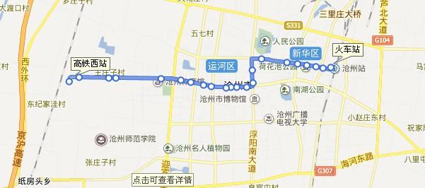 2014河北植保会到达沧州国际会展中心公交路线